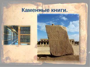 Каменные книги.