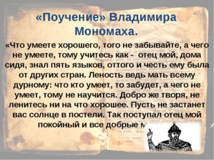 «Поучение» Владимира Мономаха. «Что умеете хорошего, того не забывайте, а чег