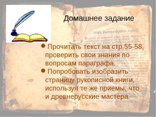 Домашнее задание Прочитать текст на стр.55-58, проверить свои знания по вопро