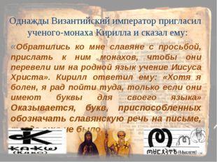 «Обратились ко мне славяне с просьбой, прислать к ним монахов, чтобы они пере