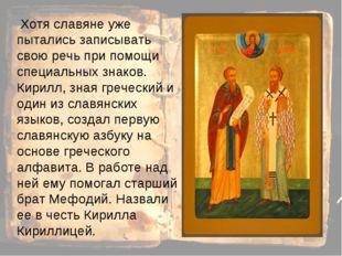 Хотя славяне уже пытались записывать свою речь при помощи специальных знаков