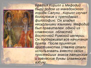 Братья Кирилл и Мефодий были родом из македонского города Салуни . Кирилл изу