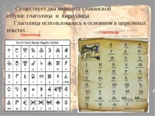 Существует два варианта славянской азбуки: глаголица и кириллица Глаголица и