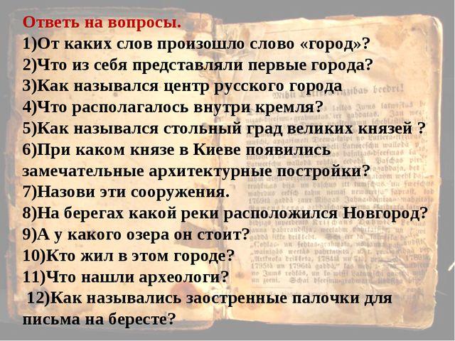 Ответь на вопросы. 1)От каких слов произошло слово «город»? 2)Что из себя пре...