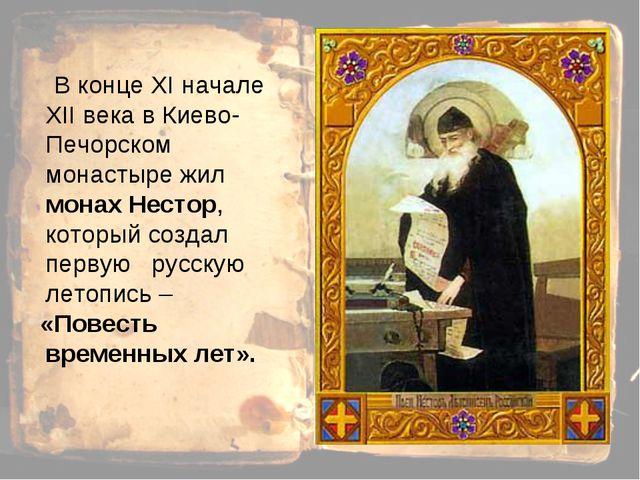 В конце XI начале XII века в Киево-Печорском монастыре жил монах Нестор, кот...