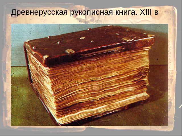 Древнерусская рукописная книга. XIII в