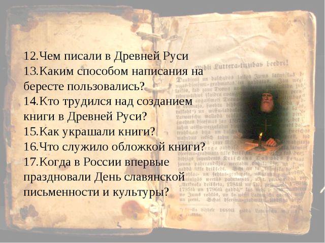 12.Чем писали в Древней Руси 13.Каким способом написания на бересте пользовал...
