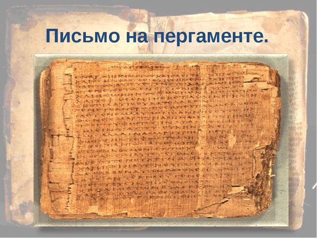 Письмо на пергаменте.