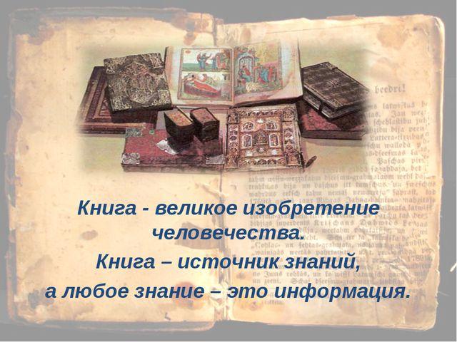 Книга - великое изобретение человечества. Книга – источник знаний, а любое зн...
