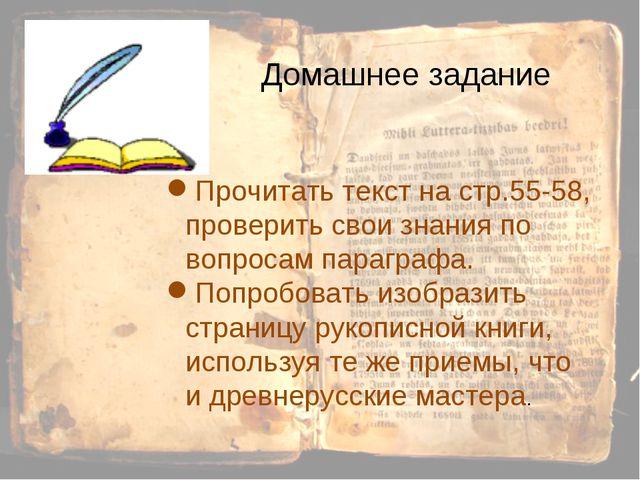 Домашнее задание Прочитать текст на стр.55-58, проверить свои знания по вопро...
