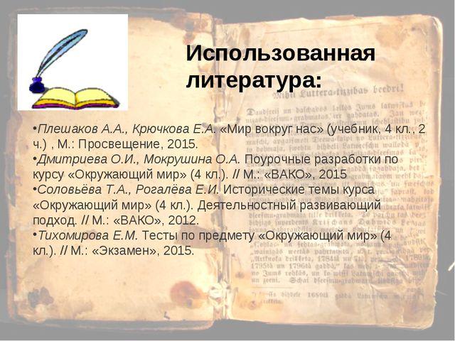 Использованная литература: Плешаков А.А., Крючкова Е.А.«Мир вокруг нас» (уче...