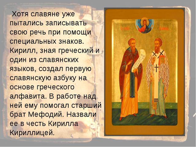 Хотя славяне уже пытались записывать свою речь при помощи специальных знаков...