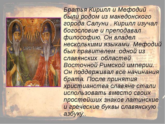 Братья Кирилл и Мефодий были родом из македонского города Салуни . Кирилл изу...