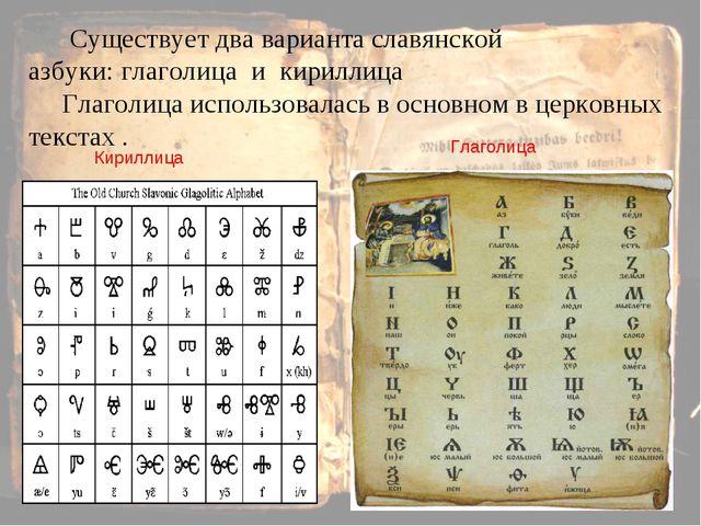 Существует два варианта славянской азбуки: глаголица и кириллица Глаголица и...
