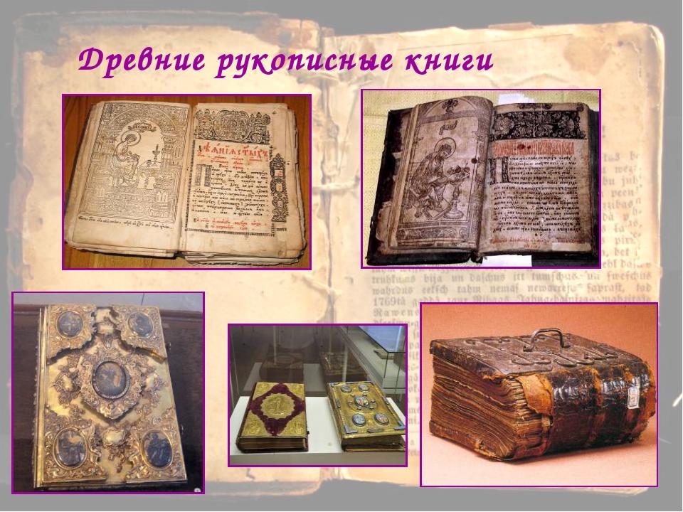 Как сделать рукописную книгу - Vendservice.ru