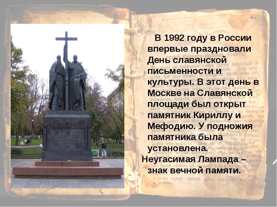 В 1992 году в России впервые праздновали День славянской письменности и куль...