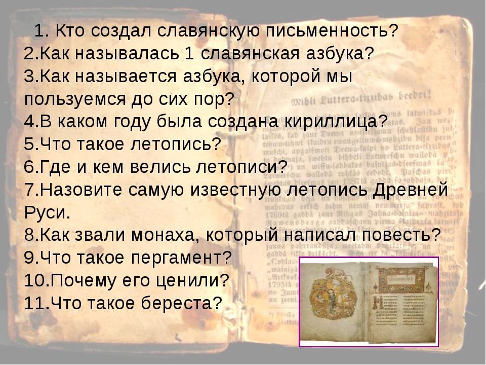 1. Кто создал славянскую письменность? 2.Как называлась 1 славянская азбука?...