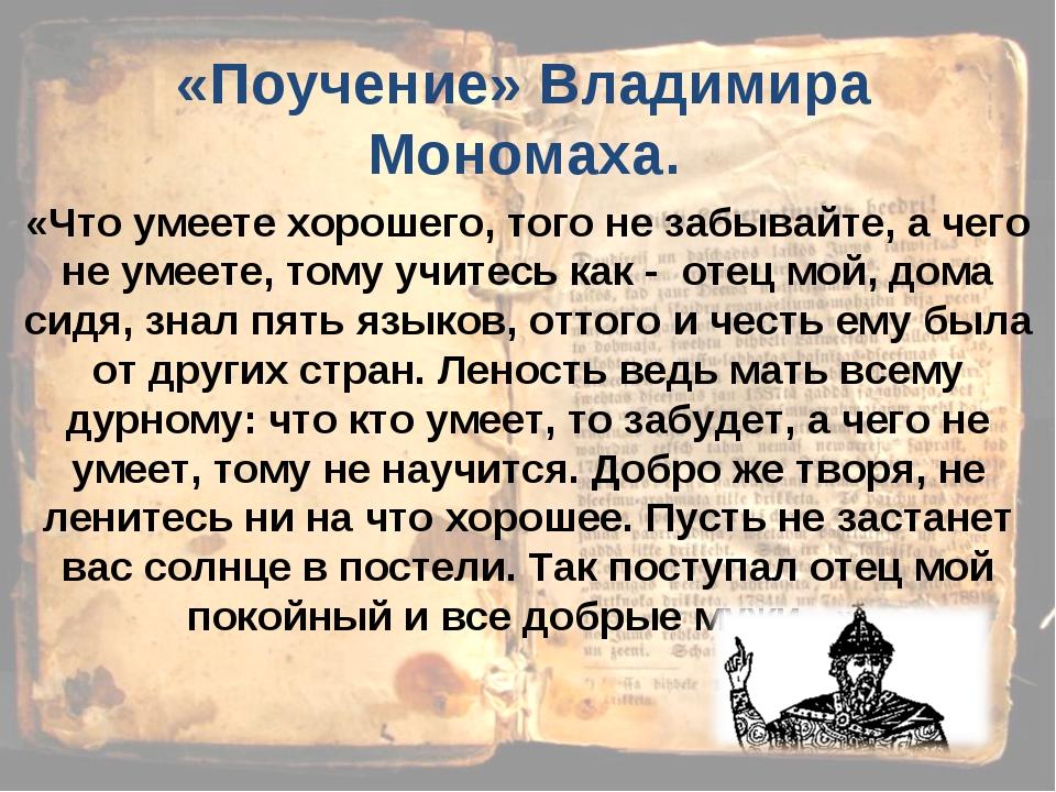 «Поучение» Владимира Мономаха. «Что умеете хорошего, того не забывайте, а чег...