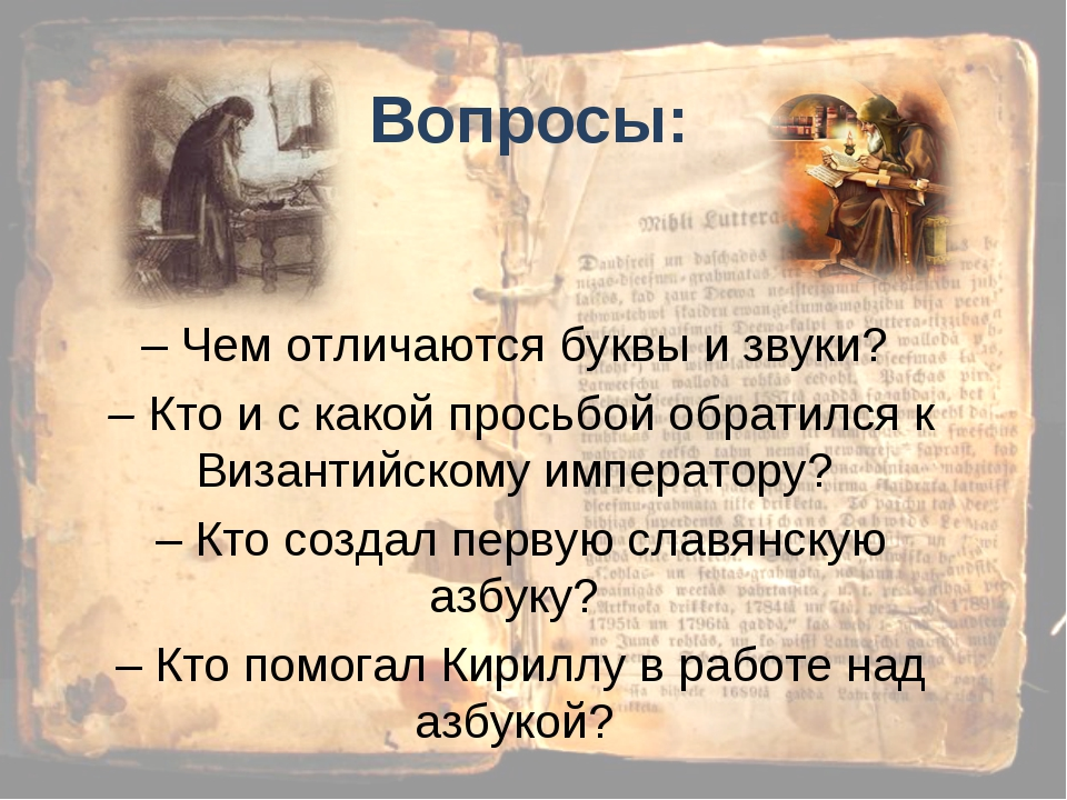 Вопросы: – Чем отличаются буквы и звуки? –Кто и с какой просьбой обратился к...