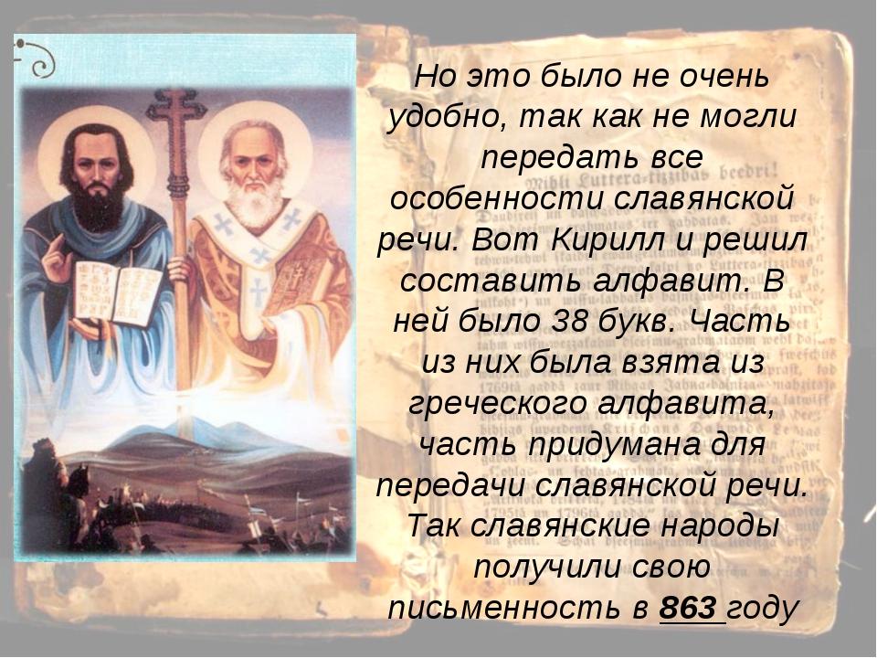 Но это было не очень удобно, так как не могли передать все особенности славян...