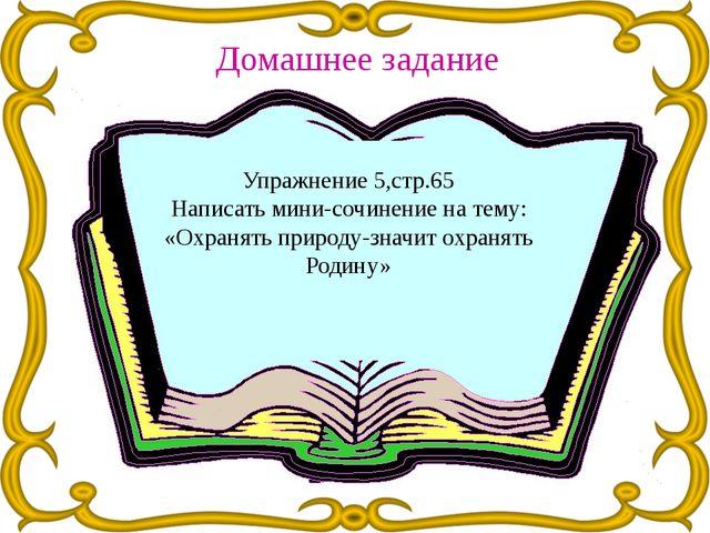 Домашнее задание Упражнение 5,стр.65 Написать мини-сочинение на тему: «Охраня...
