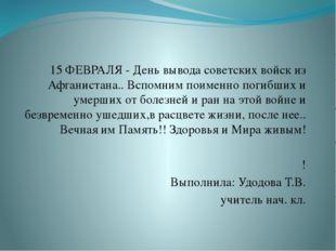 15 ФЕВРАЛЯ - День вывода советских войск из Афганистана.. Вспомним поименно