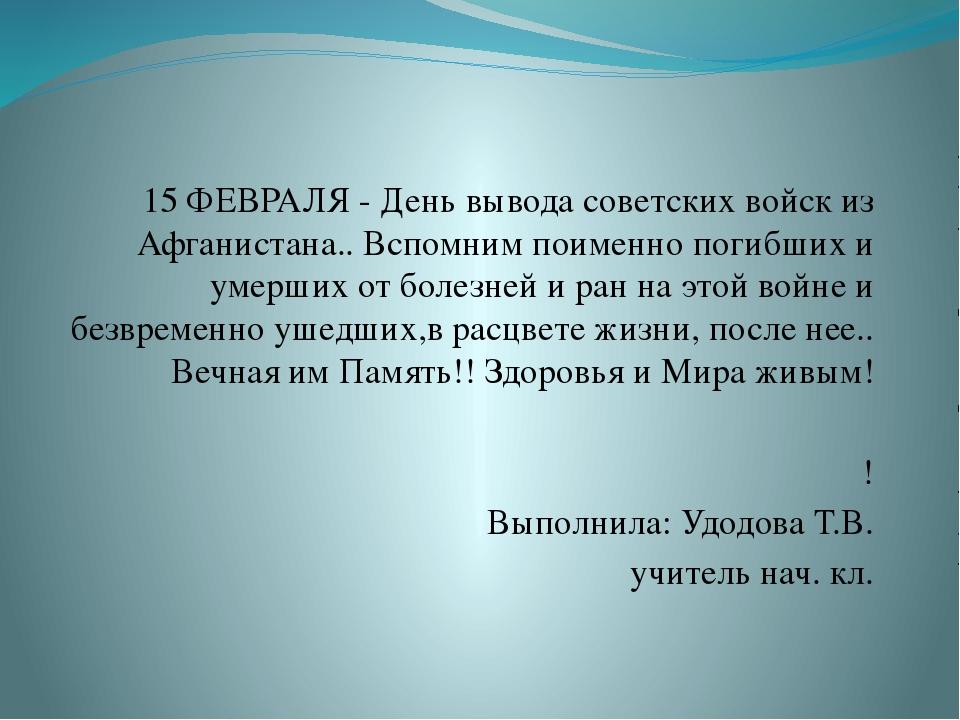 15 ФЕВРАЛЯ - День вывода советских войск из Афганистана.. Вспомним поименно...