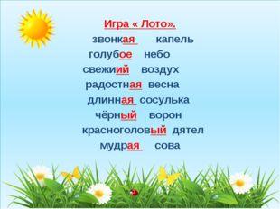 Игра « Лото». звонкая    капель голубое небо     свежиий воздух радос