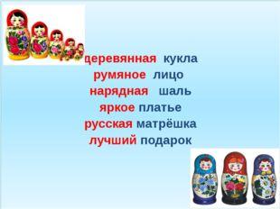 деревянная кукла румяное лицо нарядная шаль яркоеплатье русскаяматрёшка