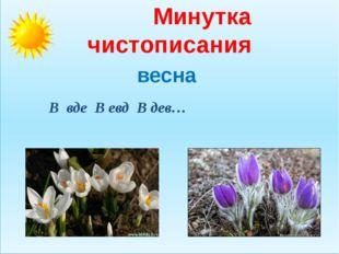 Минутка чистописания весна В вде В евд В дев…