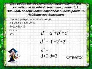 Два ребра прямоугольного параллелепипеда, выходящие из одной вершины, равны 1