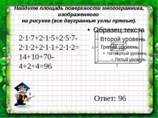 Найдите площадь поверхности многогранника, изображенного на рисунке (все двуг