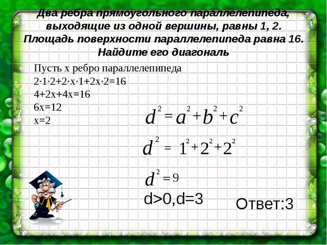 Два ребра прямоугольного параллелепипеда, выходящие из одной вершины, равны 1...