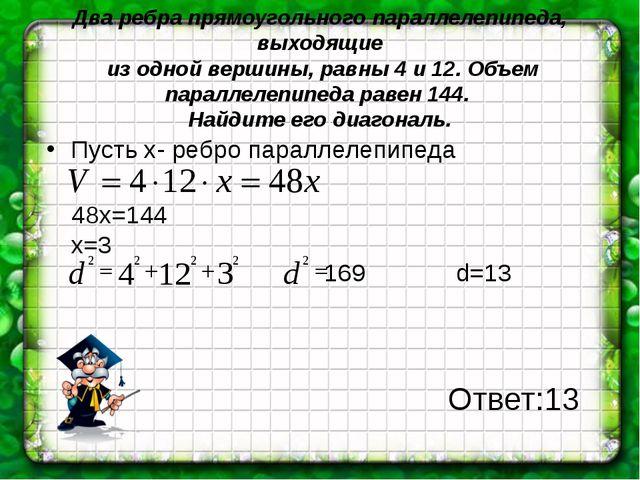 Два ребра прямоугольного параллелепипеда, выходящие из одной вершины, равны 4...