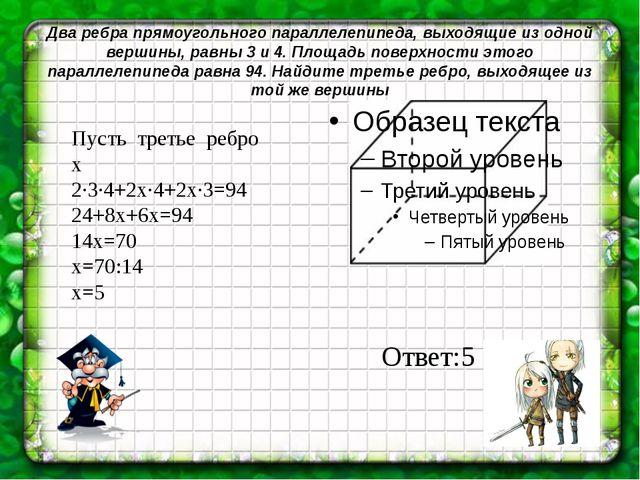 Два ребра прямоугольного параллелепипеда, выходящие из одной вершины, равны 3...