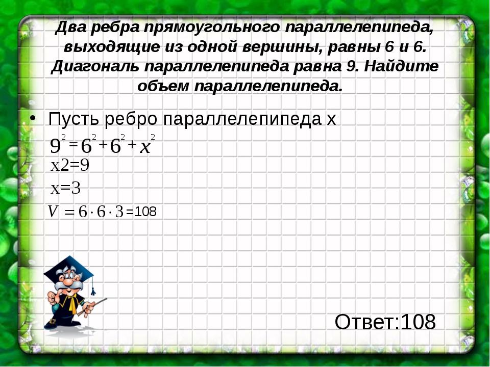 Два ребра прямоугольного параллелепипеда, выходящие из одной вершины, равны 6...