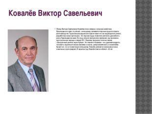 Ковалёв Виктор Савельевич Жизнь Виктора Савельевича Ковалёва тесно связана с