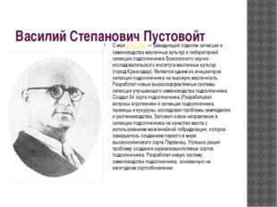 Василий Степанович Пустовойт С мая1936года— заведующий отделом селекции и