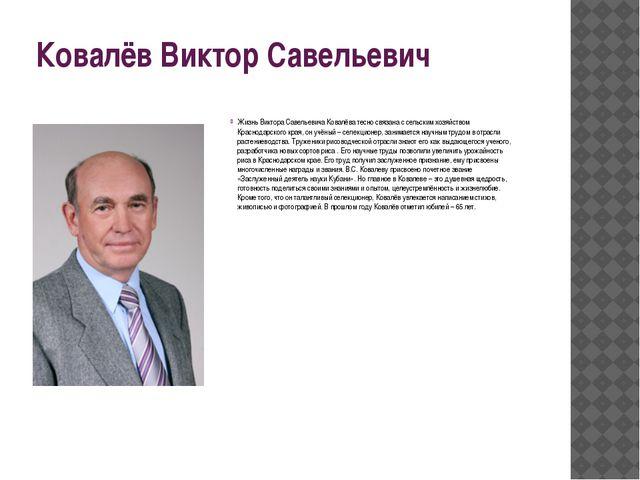 Ковалёв Виктор Савельевич Жизнь Виктора Савельевича Ковалёва тесно связана с...