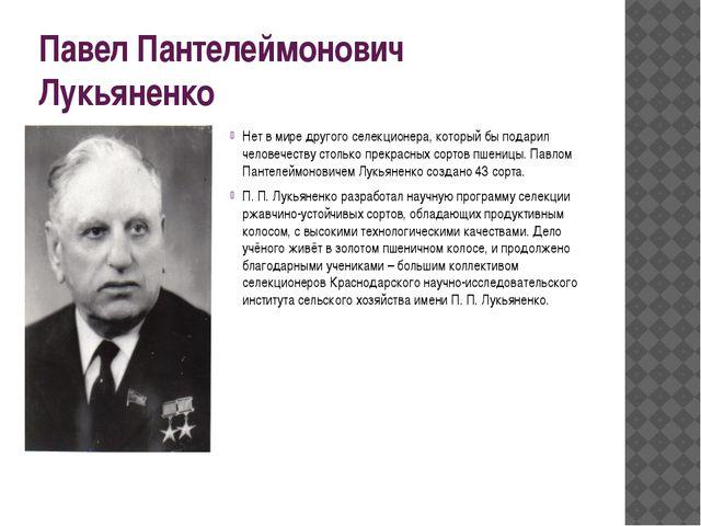 Павел Пантелеймонович Лукьяненко Нет в мире другого селекционера, который бы...
