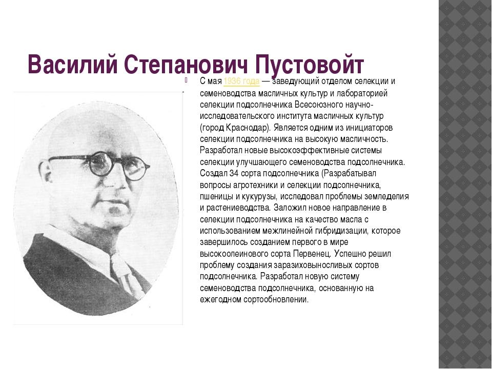 Василий Степанович Пустовойт С мая1936года— заведующий отделом селекции и...