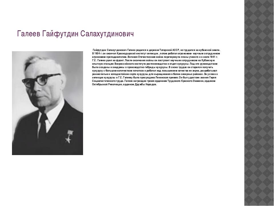 Галеев Гайфутдин Салахутдинович Гайфутдин Салахутдинович Галеев родился в д...