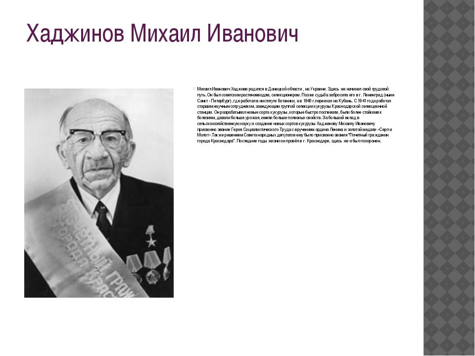 Хаджинов Михаил Иванович Михаил Иванович Хаджиев родился в Донецкой области ,...