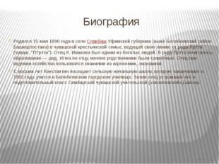Биография Родился 15 мая 1890 года в селеСлакбашУфимской губернии (ныне Бел
