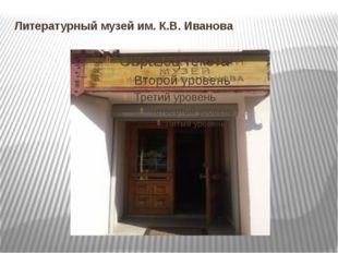 Литературный музей им. К.В. Иванова
