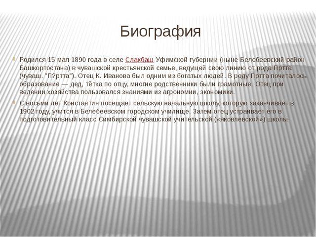 Биография Родился 15 мая 1890 года в селеСлакбашУфимской губернии (ныне Бел...