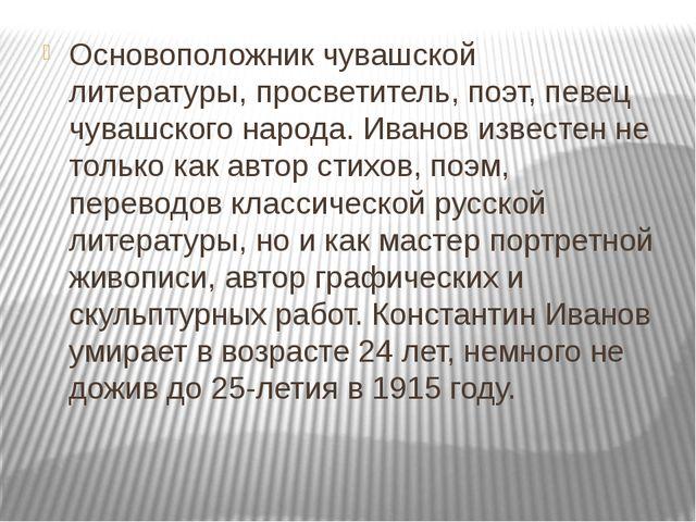 Основоположник чувашской литературы, просветитель, поэт, певец чувашского нар...