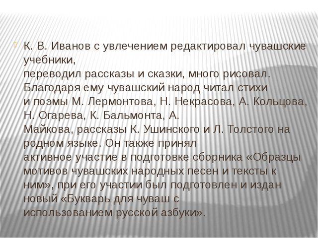 К. В. Иванов с увлечением редактировал чувашские учебники, переводил рассказы...