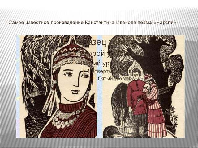 Самое известное произведение Константина Иванова поэма «Нарспи»