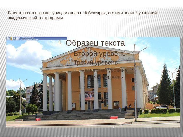 В честь поэта названы улица и сквер вЧебоксарах, его имя носит Чувашский ака...